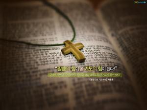 말씀으로 기도하라