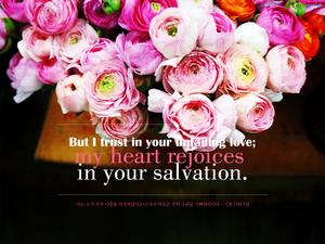 시편13편 5절