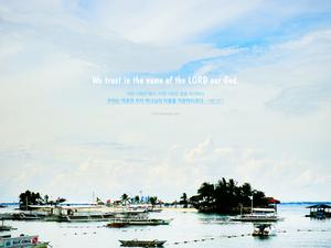 여호와를 의지하라