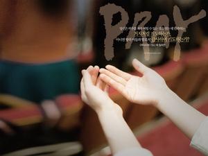 거지처럼 기도하는가?