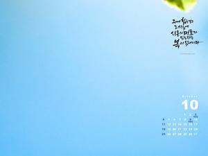 2015년 10월 달력_복이 있는 사람