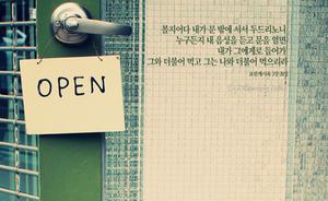 주님께 문을 열면