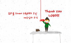 예수님의 소식