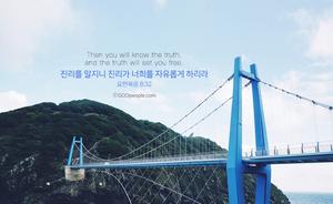 진리를 알지니 진리가 너희를 자유케하리라