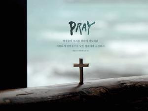 우리를 위하여 기도하라