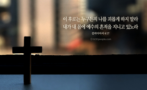 예수의 흔적