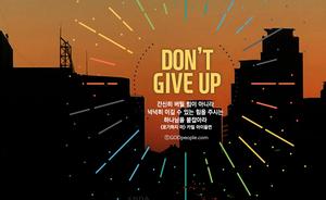 포기하지 마