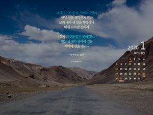 [달력] 보라 내가 새일을 행하리라