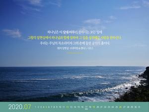 [달력] 우리는 주님의 목소리