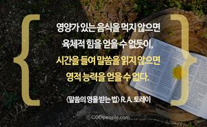 말씀을 읽지 않으면, 영적능력을 얻을 수 없다.