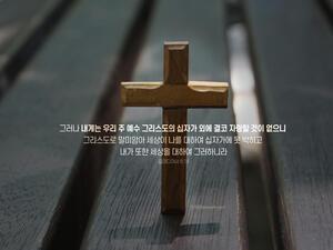 예수 그리스도의 십자가