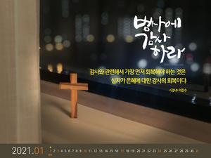 [달력] 범사에 감사하라