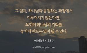 하나님과 동행