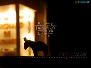 2012년 1월 달력1