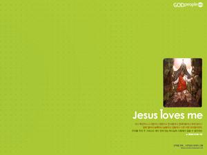 주님의 사랑