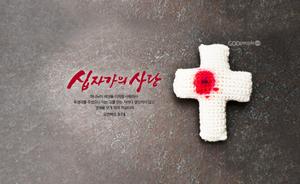 십자가의 사랑