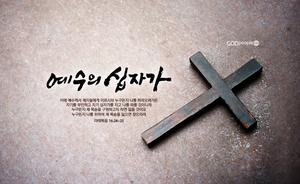 예수의 십자가