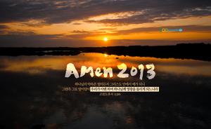 Amen 2013