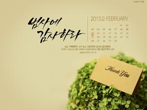 2013년 2월 달력01