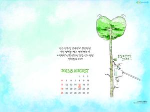 2013년 8월 달력03