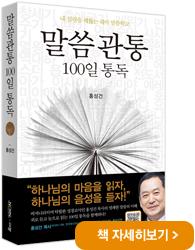 도서 말씀관통100일통독