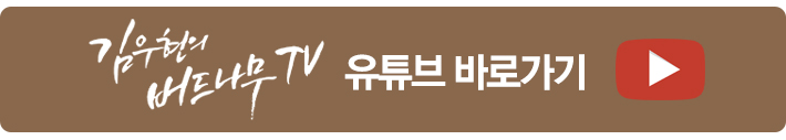 김우현의 버드나무TV   YouTube 바로가기