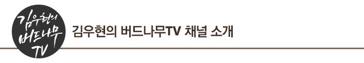 김우현의 버드나무TV 채널소개