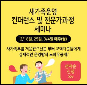 새가족 운영 컨퍼런스 및 전문가과정세미나
