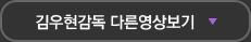 김우현감독 다른영상보기