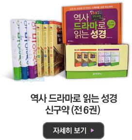 역사 드라마로 읽는 성경 신구약 (전6권)